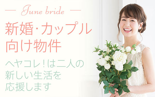 新婚・カップル向け特集