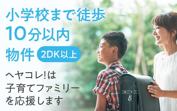 小学校まで徒歩10分以内物件