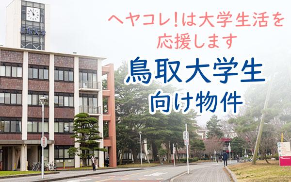 鳥取大学生向け