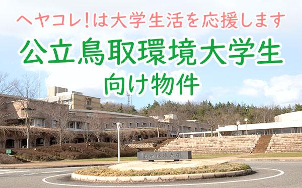 鳥取環境大学生向け