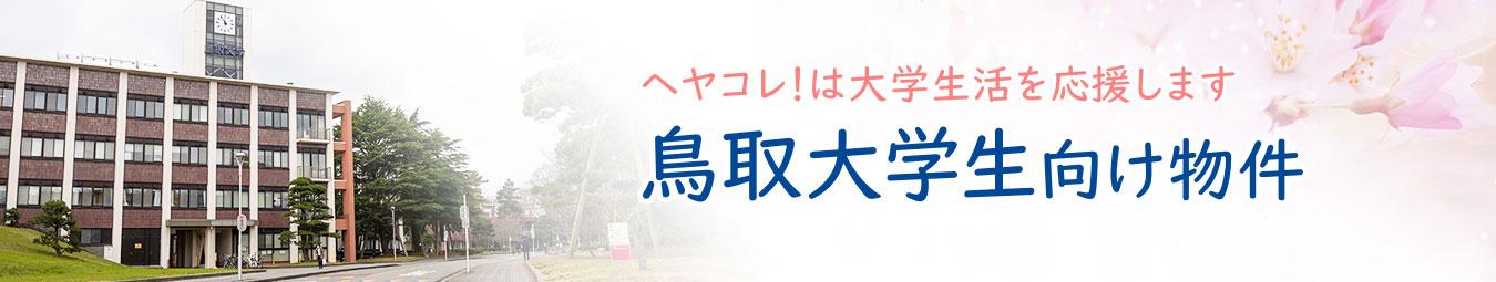 鳥取大学生向け物件