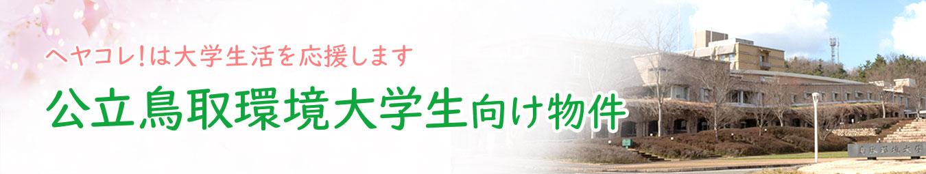 鳥取環境大学生向け物件